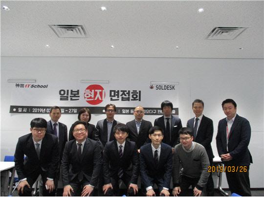 솔데스크, 칸다IT스쿨 도쿄서 제2회 일본현지 면접회 개최